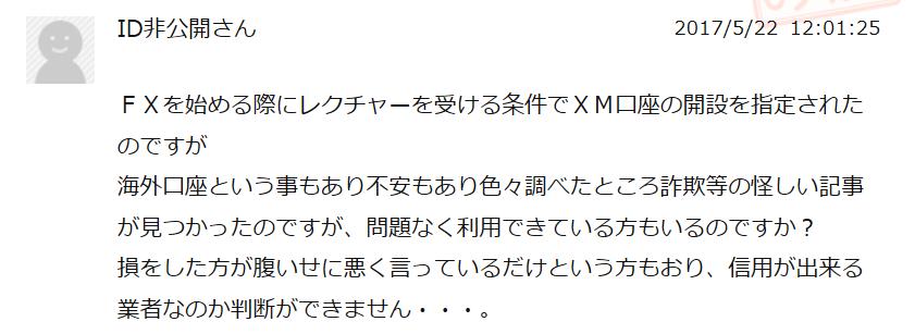 XM口コミ質問