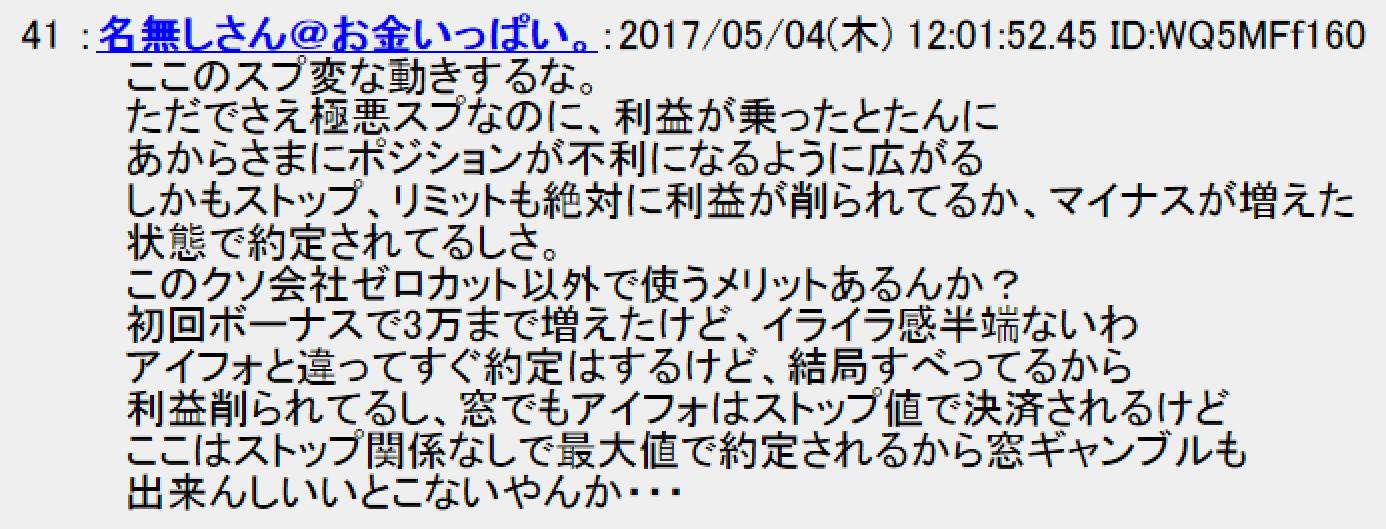 XM口コミ2ちゃん