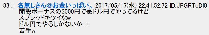 2ちゃんXM口コミ