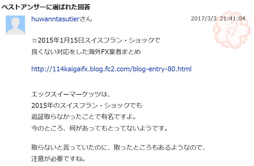 口コミ評判海外FX
