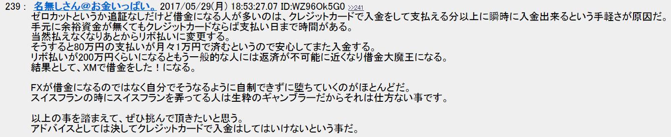 2chのXEマーケット口コミ評判