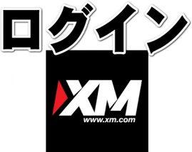 XMログイン