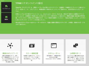 TitanFX口座開設の本人確認