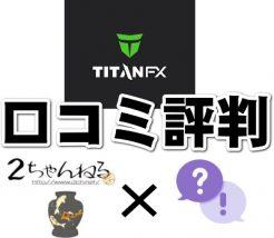 タイタンFX評判