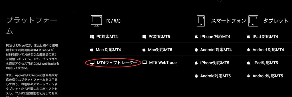 XMオーダー手順