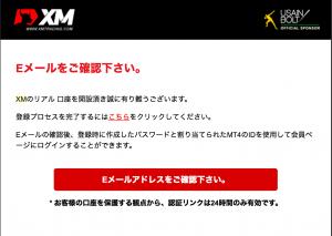 XM登録画面2