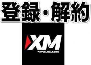 XMの登録と解約