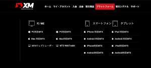 XM登録後の画面