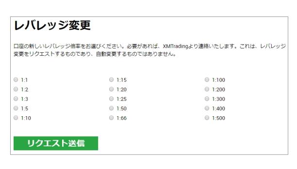 XMレバレッジ変更画面