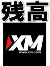 XM 残高