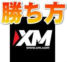 XM 勝ち方