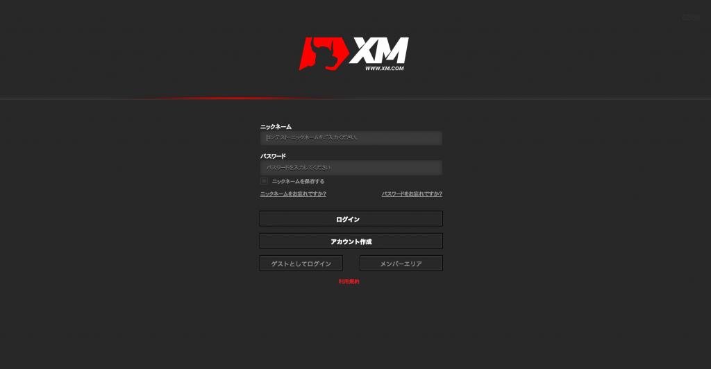 XMコンテスト