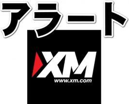 XMアラート機能