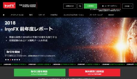IronFX公式サイト