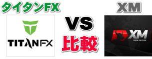 タイタンFXとXMの比較