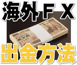 海外FX出金
