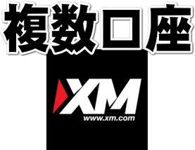 XM複数口座