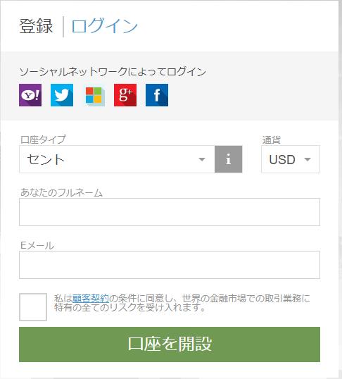 FBS登録手順