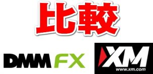 DMMFXとXMの比較