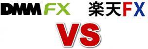 DMMFXと楽天FXを比較