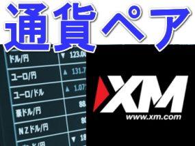 XM通貨ペア