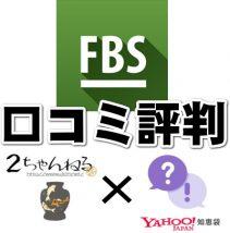 FBS口コミ評判
