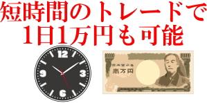 短時間の取引きで1日1万円