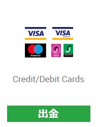 XMクレジットカード出金