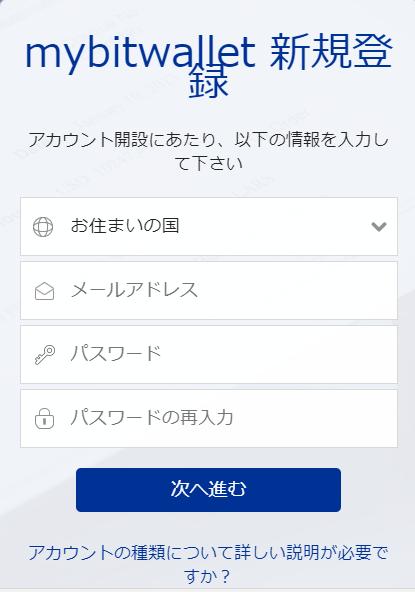 mybitwallet登録画面