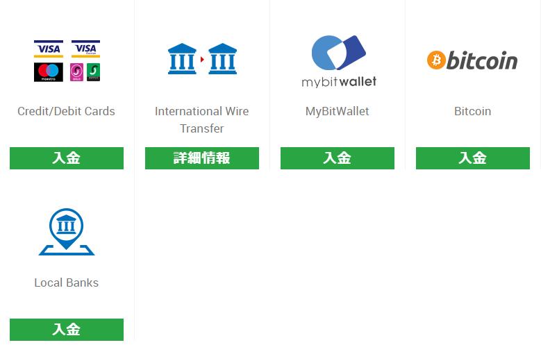 XMの入金方法の種類