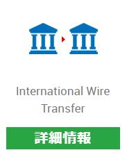 海外送金による入金