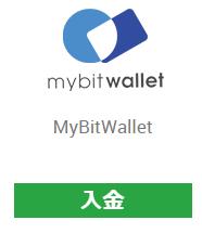mybitwallet入金