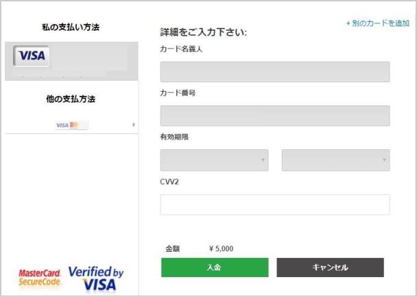 XMクレジットカードでの入金フォーム