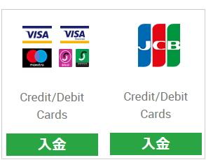 2種類のクレジットカード入金