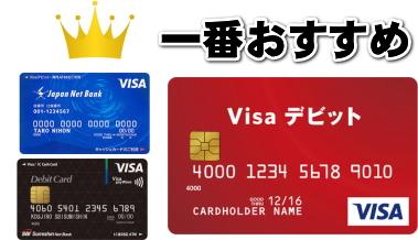 海外FXにはVISAデビットカード