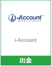 Xmでi-Accountへ出金方法