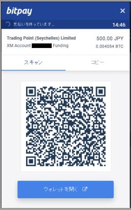 XMのビットコイン入金画面