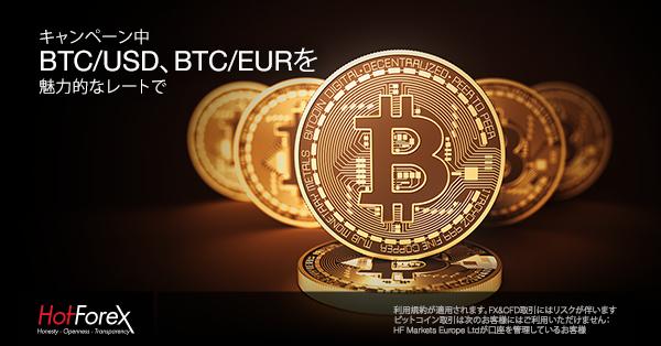 hotforexビットコイン