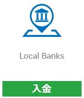XMローカル銀行への入金