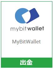 XMからmybitwalletへの出金方法