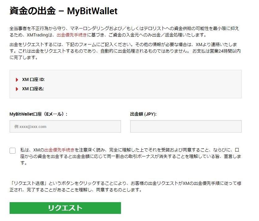 MybitwalletにXMから出金