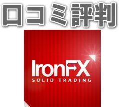 ironfx口コミ評判