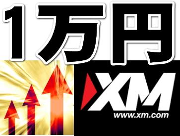 XM1万円