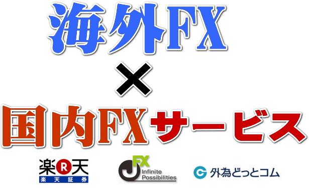 国内FXサービスと海外FX