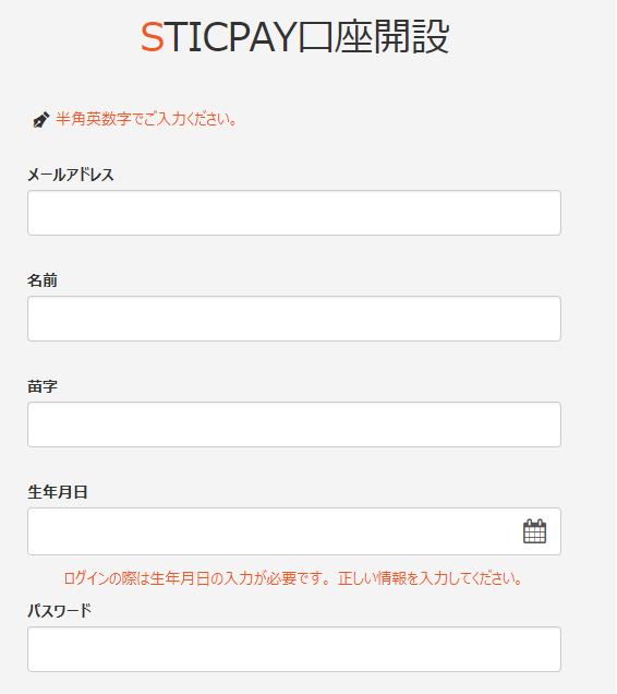 STICPAYの申し込み画面