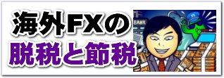 海外FXの節税と脱税