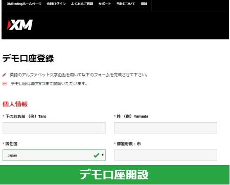 XMデモ口座登録画面