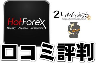 HotForex評判