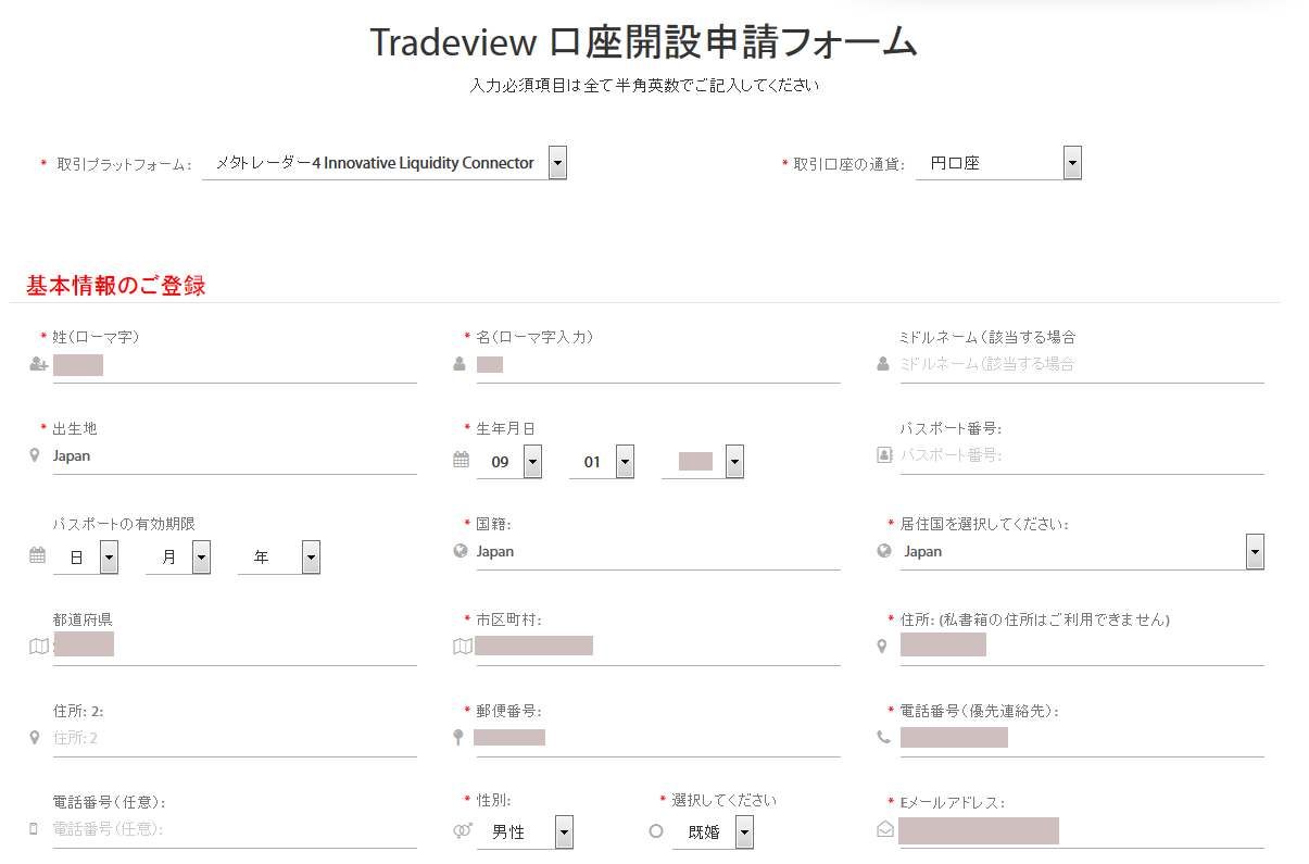 Tradeview口座開設記入項目