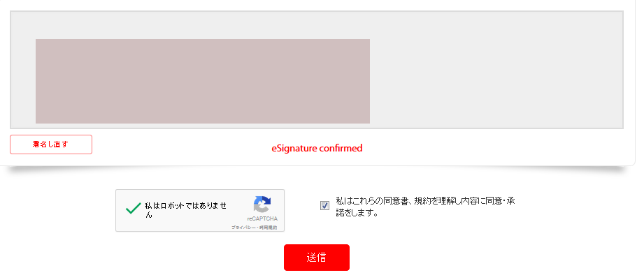 Tradeviewサイン記入